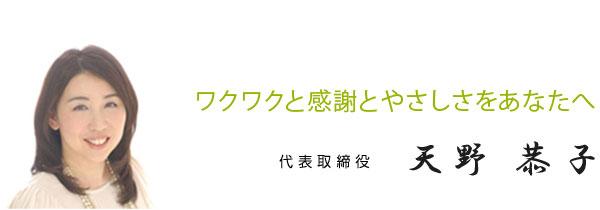 専務取締役天野恭子写真