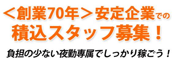 <創業70年>安定企業での積込スタッフ募集!
