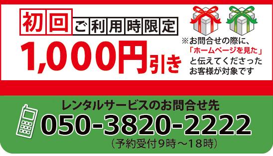 初回ご利用時限定1000円引き