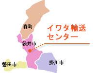 静岡県、磐周地区に配送網を構築