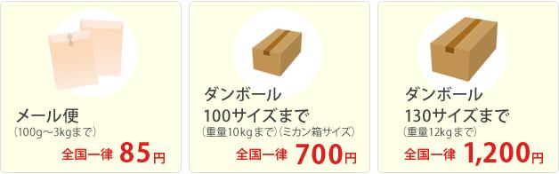 ダンボール80サイズ(重量5kgまで)全国一律 700円、ダンボール100サイズ(重量10kgまで)全国一律 700円、ダンボール130サイズ(重量20kgまで)全国一律 1200円